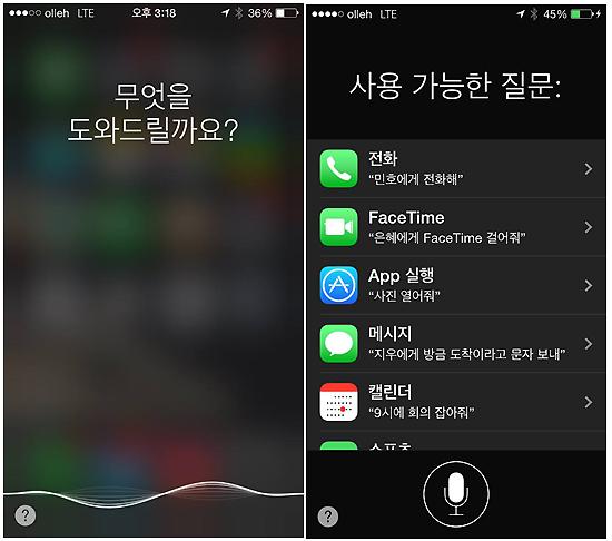 iOS 7.1에서 인식 방식을 개선한 시리 기능.