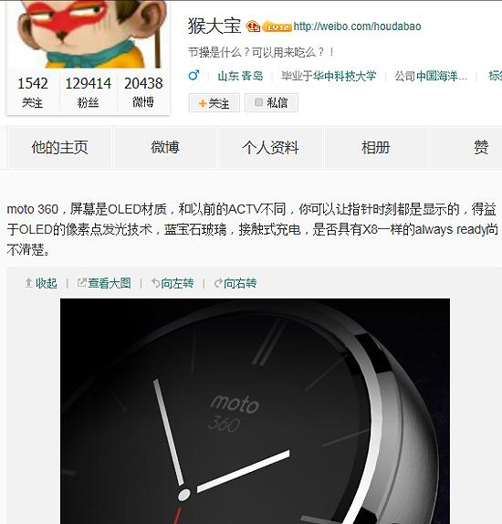 중국 IT블로거 후대보(猴大宝)가 자신의 웨이보에 공개한 '모토 360' 내부 사양.