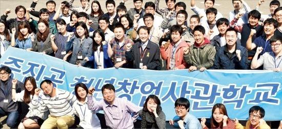 청년창업사관학교 신입생들과 김성환 교장(둘째줄 가운데)이 파이팅을 외치고 있다. 정동헌 기자 dhchung@hankyung.com