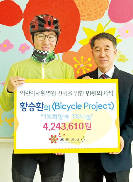 황승환 씨(왼쪽)가 지난해 자전거 기부로 모은 424만원을 푸르메재단에 전달하고 있다. 오른쪽은 백경학 푸르메재단 상임이사. 푸르메재단 제공