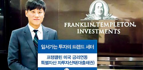 [위기 때 빛나는 자산운용사] 프랭클린 미국 금리연동 특별자산펀드, 금리 오를 때 수익 커지는 '美 대출채권 펀드'
