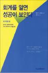 [화제의 책] 사회를 바꾸려면 등