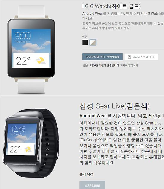 (위) LG전자 'G워치'와 삼성전자 '라이브 기어'의 구글 플레이스토어 예약 판매 화면.