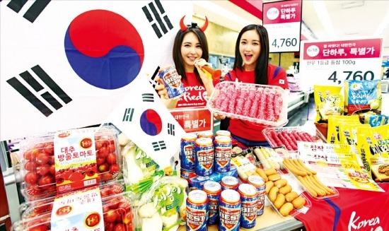 이마트는 18일 브라질 월드컵 한국-러시아전을 기념해 한우, 맥주 등 250여가지 품목을 최대 50% 할인 판매했다. 이마트 제공