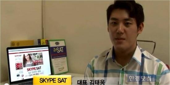스카이프 SAT 김태웅 대표