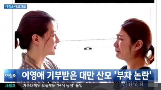 방송화면 캡처 / 이영애 기부 논란