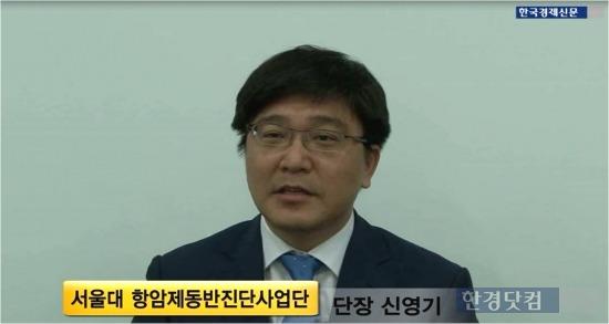 서울대학교 항암제 동반진단사업단 신영기 단장