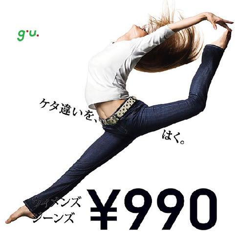 일본 의류 브랜드, 한국 시장 대공습 … 유니클로 이어 신규 브랜드 줄이어