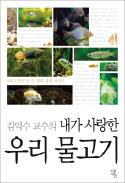 [책마을] 물 좋은 나라의 물고기 이야기