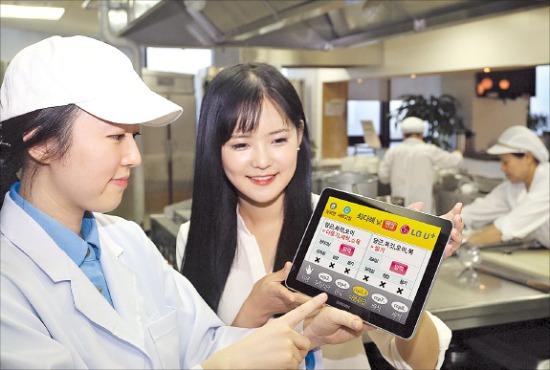 HACCP(위해요소 중점관리기준)을 태블릿PC와 센서, 사물인터넷(IoT) 통신기술을 활용해 체크할 수 있는 위생급식 솔루션 '스마트프레시'.