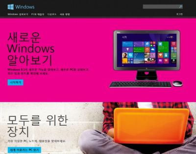 사진=마이크로소프트 홈페이지 / MS 윈도업데이트 제거