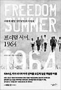 [책마을] '피부색' 이라는 갈등의 불씨 활활 탔던 그 해 여름