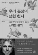 [책마을] 인간의 진화와 폭력은 반비례 관계