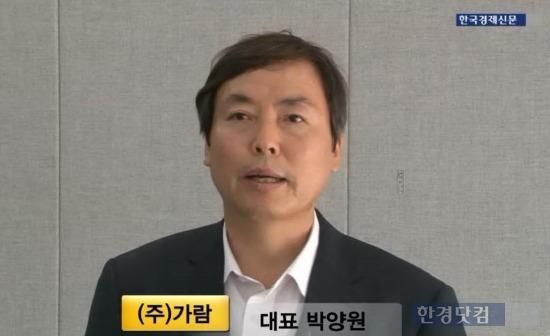 물류자동화 전문기업 (주)가람 박양원 대표