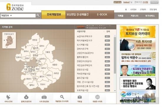 전국개발정보 지존의 부동산개발 정보포털 '지존아이(www.gzonei.com)'