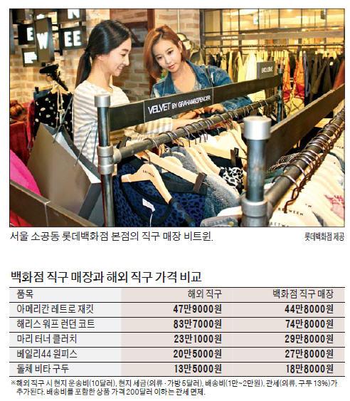 해외 온라인몰과 비슷한 가격…교환·반품도 쉬워…해외 직구에 '견제구' 던지는 백화점