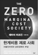 [책마을] '기술혁명'사물인터넷·3D 프린터…비용 제로 시대, '공유사회'가 온다