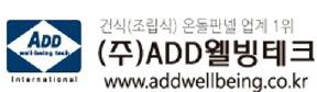 [2014 대한민국 에너지대전] 건식 바닥난방  시장 국내 선두