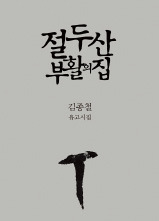 김종철 시인 유고시집 '절두산 부활의 집' 출간