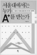 [책마을] 서울대 학점왕, 창의성은 낙제점