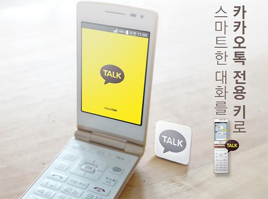 '카톡폰'으로도 불리는 LG전자 와인스마트폰.