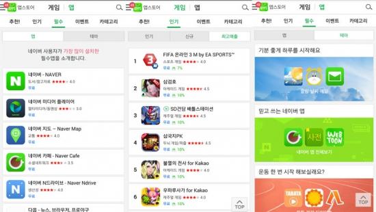 네이버 앱스토어, '필수 테마'로 테마별 추천앱 소개