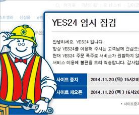 20일 접속 중단된 YES24 홈페이지.