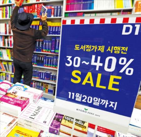 도서정가제 전면 시행을 하루 앞둔 20일 서울 광화문 교보문고에 할인 판매 안내문구가 걸려 있다. 연합뉴스
