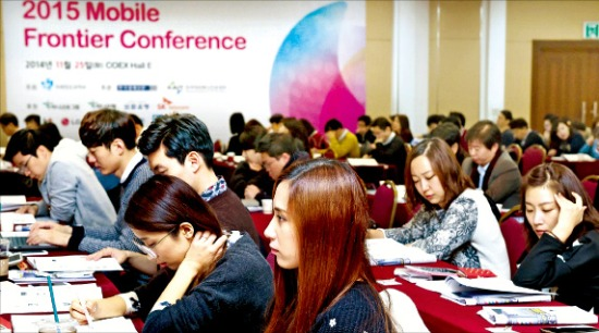 25일 서울 삼성동 코엑스에서 열린 '2015 모바일 프런티어 콘퍼런스'에서 참석자들이 강연을 경청하고 있다. 신경훈 기자 nicepeter@hankyung.com