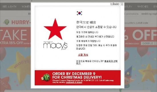 [막오른 美 블랙 프라이데이] 韓카드 안받던 백화점몰, 한국어 안내문 띄워
