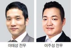 세아그룹, 오너家 이태성·이주성 전무 승진