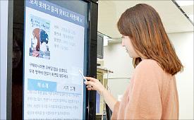 나이·성별 알아보고 맞춤 광고 서비스