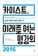 [책마을] '성장의 한계' 직면한 한국…벤처·강소기업 키워야