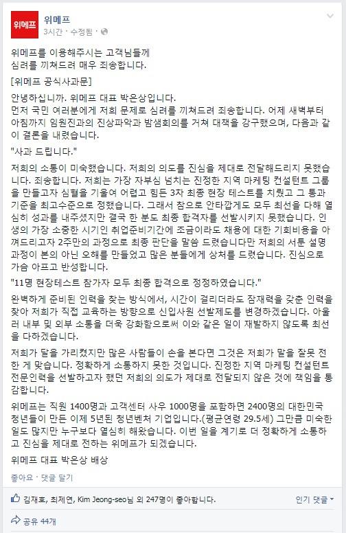 박은상 위메프 대표가 페이스북에 올린 사과문 전문.