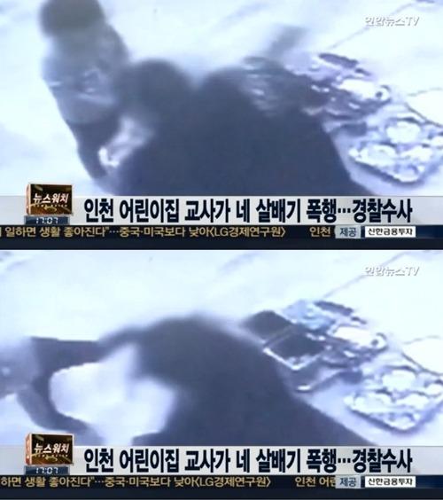 인천 어린이집 폭행 /연합뉴스 TV 방송 캡처