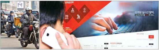 보이스피싱이 조직화 및 대형화하면서 퀵서비스 기사나 아르바이트 구직자와 같은 일반인들을 범죄에 끌어들이는 사례가 속출하고 있다. 서울 광화문 일대에서 의뢰받은 물건을 배달 중인 퀵서비스 기사(사진 왼쪽)와 구직사이트에서 아르바이트 자리를 알아보고 있는 구직자. 강은구기자 egkang@hankyung.com