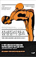 """[책마을] """"뛰어난 개인의 야심과 집단 간 경쟁이 불평등 낳았다"""""""