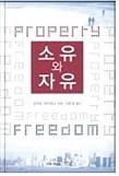 [Cover Story] 전화·진공관·원자로·아이패드 '기술혁신' 미국 이끈 건 소유와 자유, 그리고 경쟁