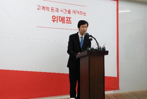 """[이슈+] '미생 울린' 위메프 대표, 결국 머리 숙여…""""노동부 시정조치 이행"""""""