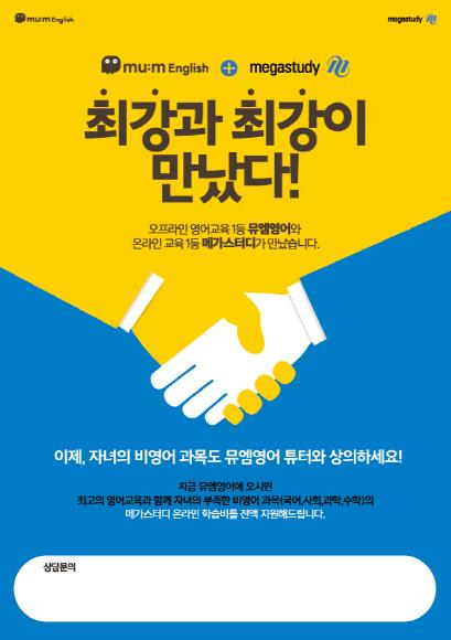 뮤엠영어, 메가스터디 엠주니어 한 과목 전액 지원