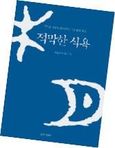 """""""삶의 고통까지 위로·감사…박목월을 추억하다"""""""