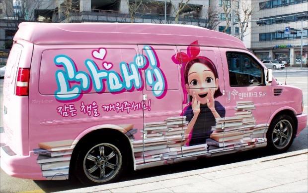 인터넷서점 인터파크도서가 운행하고 있는 중고도서 매입 차량 '북버스'. 인터파크도서 제공