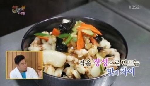 연남동 탕수육 /KBS2 방송 캡처