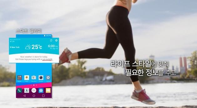 LG전자 'UX 4.0'에 실린 스마트 알리미 예시 화면.