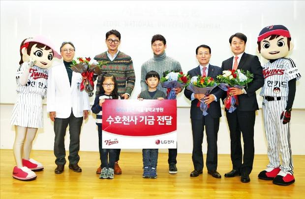 지난해 12월 서울 혜화동 서울대어린이병원에서 LG트윈스와 LG전자가 '수호천사 기금' 1994만원을 전달하고 있다.