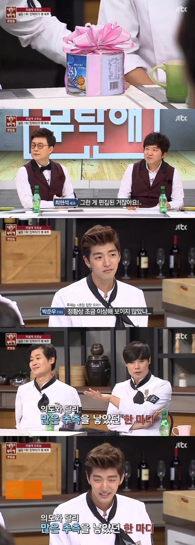 냉장고를 부탁해 맹기용 / 냉장고를 부탁해 맹기용 사진=JTBC 방송 캡처