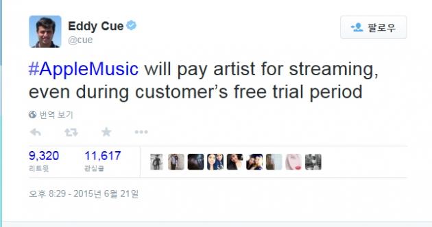 """21일(현지시간) 에디 큐 애플 수석 부사장이 트위터에 """"애플 뮤직은 무료 서비스 기간에도 로열티를 지급하겠다""""라고 발표한 트윗 캡처."""