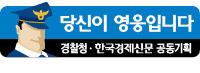 [경찰팀 리포트] 순직경찰 한해 20여명…시민안전 지키다 ★이 되다