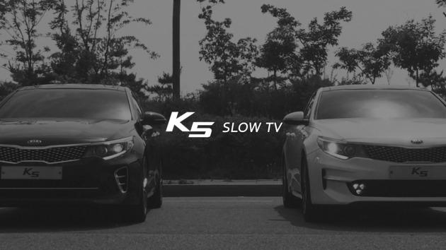 신형 K5 슬로우TV 영상. 사진=기아자동차 제공