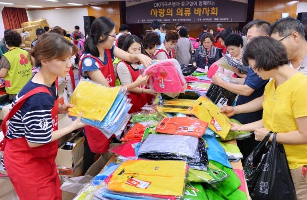 서울 중구청-OK저축은행, 메르스 피해 돕는 사랑의 의류바자회 진행해